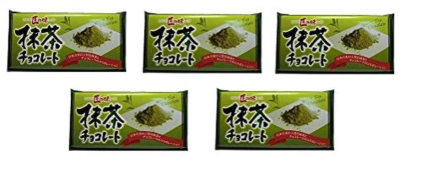 ビクター子猫速報チョコレート(抹茶チョコレート) ※手づくりの美味しさ