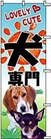 のぼり旗 犬専門 S61014 600×1800mm 株式会社UMOGA