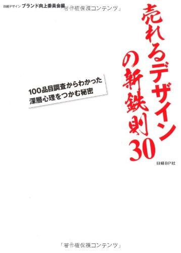売れるデザインの新鉄則30