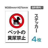 「ペットの糞尿禁止」【ステッカー シール】タテ・大 200×276mm (sticker-053-4) (4枚組)