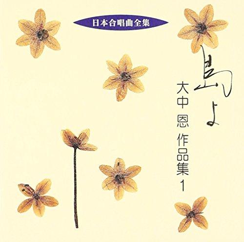 日本合唱曲全集「島よ」大中恩作品集(1)