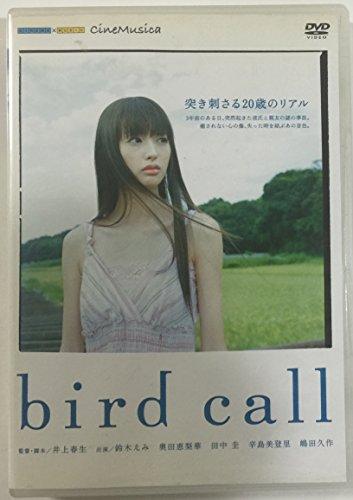 bird callのイメージ画像