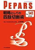戦略としての四肢切断術 (PEPARS(ペパーズ))
