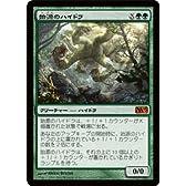 マジック:ザ・ギャザリング【始源のハイドラ/Primordial Hydra】 M13-183-SR ≪基本セット2013 収録≫