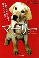 マーリー―世界一おバカな犬が教えてくれたこと (ハヤカワ文庫NF)