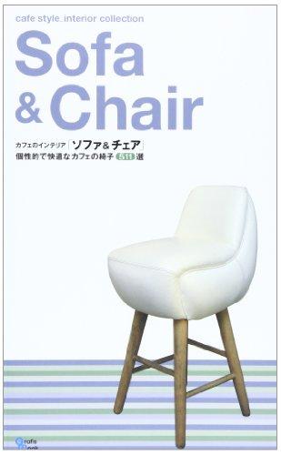 カフェのインテリア「ソファ&チェア」―個性的で快適なカフェの椅子511選 (Grafis Mook cafe style_interior col)の詳細を見る