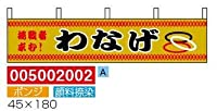 横幕[005002002]わなげ