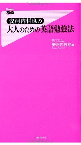安河内哲也の大人のための英語勉強法 (フォレスト2545新書)の詳細を見る