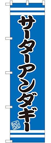 スマートのぼり旗 サーターアンダギー SNB-2681(受注生産)