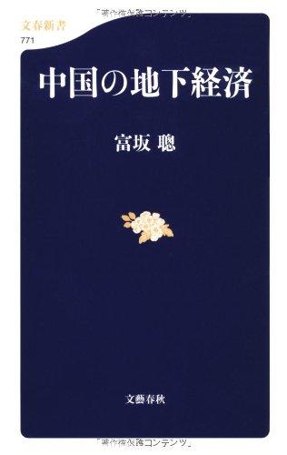 中国の地下経済 (文春新書)