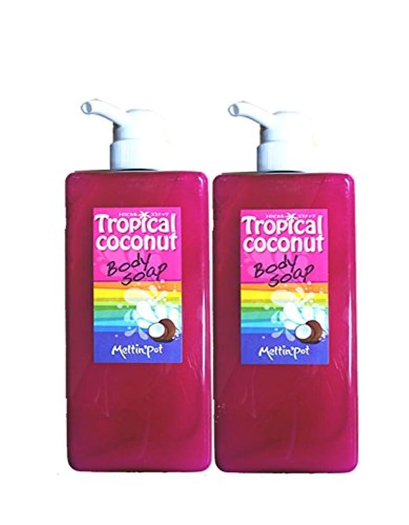 彼女たまに指定するトロピカルココナッツ ボディソープ 600ml*2セット Tropical coconut Body Soap 加齢臭に!