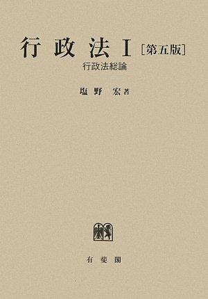 行政法〈1〉行政法総論 第5版