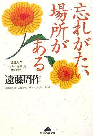 忘れがたい場所がある 遠藤周作エッセイ選集II 旅と歴史 (知恵の森文庫)の詳細を見る
