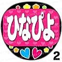 【光る!LED応援うちわ】【STU48/岩田陽菜】『ひなぴよ』《ピンク》サイリウムの代わりに! 光る 手作りうちわでレスをゲットしよう