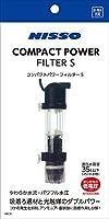 ニッソー コンパクトパワーフィルター S NIF-743