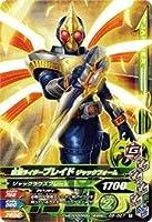 ガンバライジング/ガシャットヘンシン5弾/G5-027 仮面ライダーブレイド ジャックフォーム R