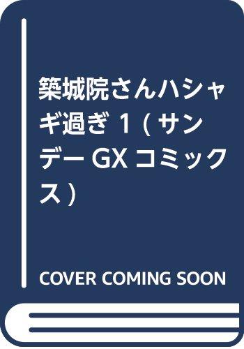 築城院さんハシャギ過ぎ 1 (サンデーGXコミックス)
