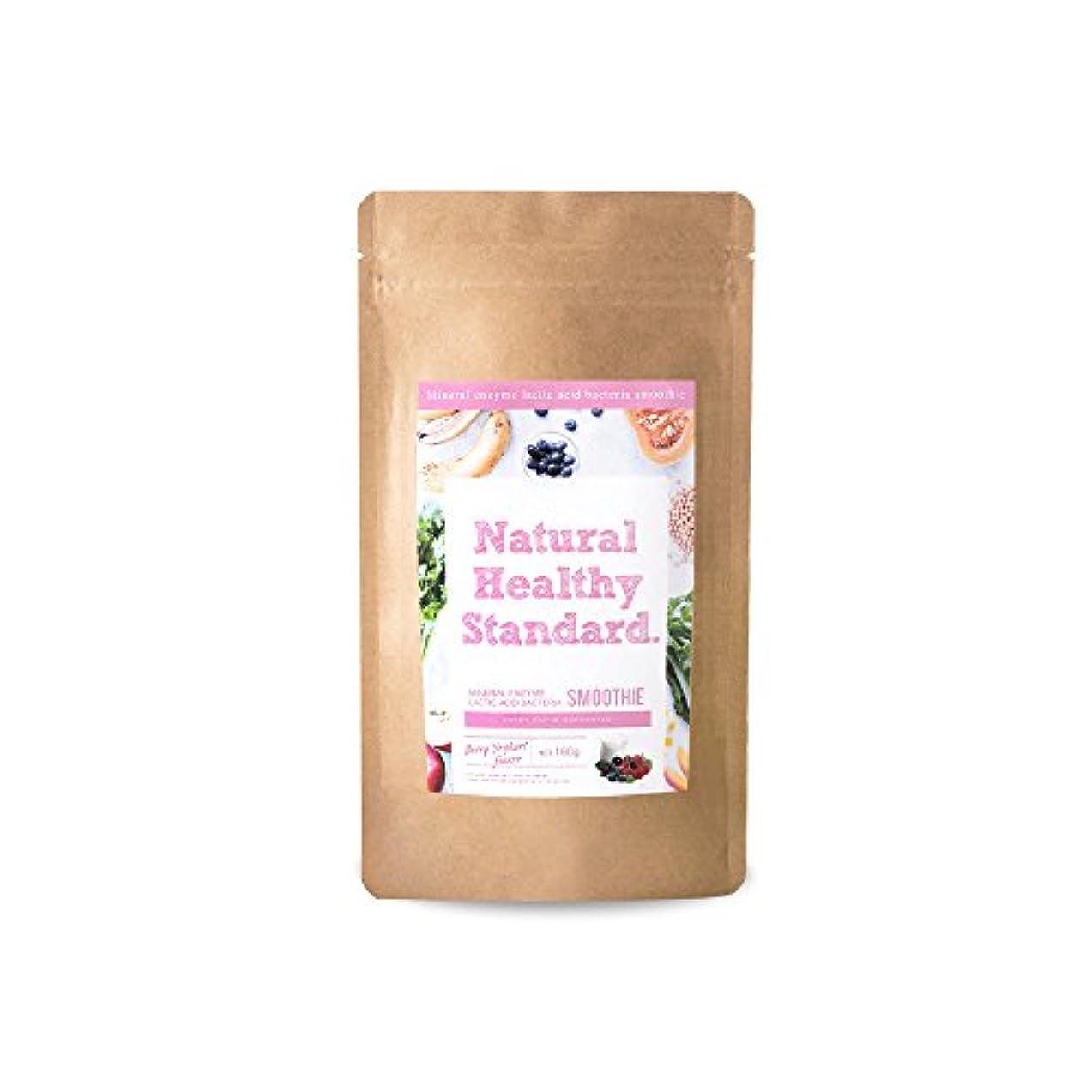 南アメリカ十代の若者たち宣伝Natural Healthy Standard. ミネラル酵素スムージー乳酸菌ベリーヨーグルト味 160g