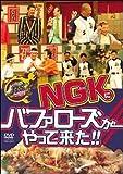 NGKにバッファローズがやって来た!! [DVD]
