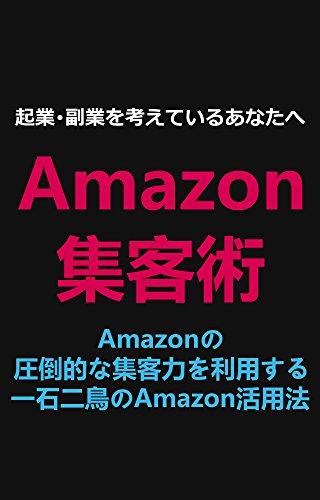 Amazon集客術