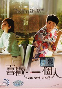 Love Myself Or You / Pleasantly Surprised (Chinese TV Drama, All Region DVD with English Sub. 7-DVD Set) by Liu Jasper