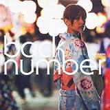 平日のブルース / back number