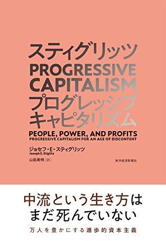 『プログレッシブ キャピタリズム』経済学が目指すべき目的とは?