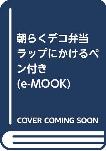 [画像:朝らくデコ弁当 ラップにかけるペン付き (e-MOOK)]