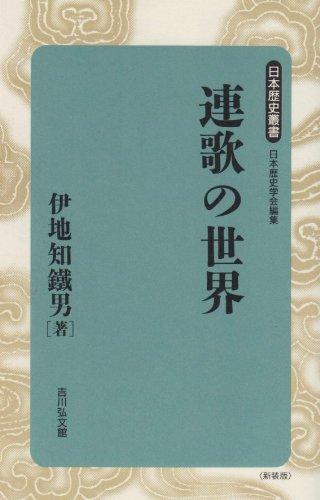 連歌の世界 (日本歴史叢書)