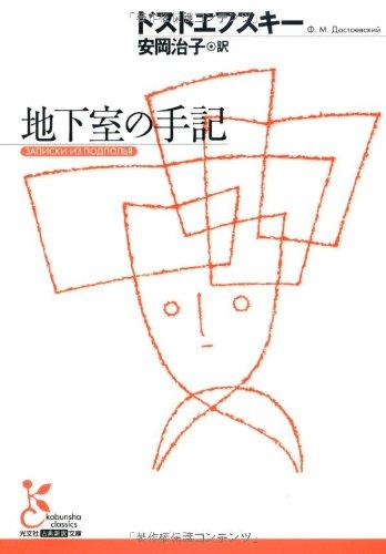 地下室の手記(光文社古典新訳文庫)の詳細を見る