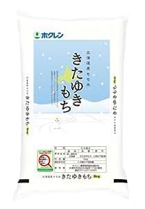 【精米】ホクレン 北海道産 きたゆきもち 5kg 平成29年産