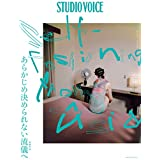 STUDIO VOICE vol.414