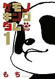 ケモノキングダムZOO(1) (ARIAコミックス) -