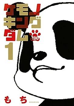 [もち]のケモノキングダムZOO(1) (ARIAコミックス)