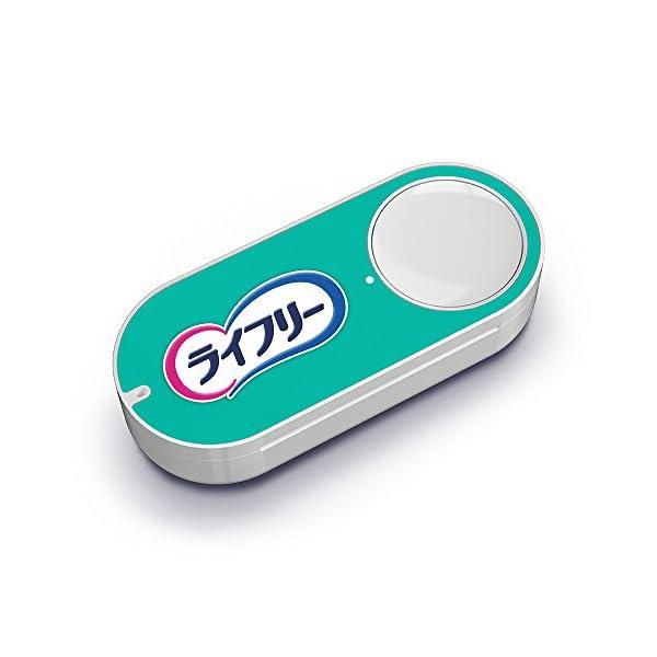 ライフリー Dash Buttonの商品画像