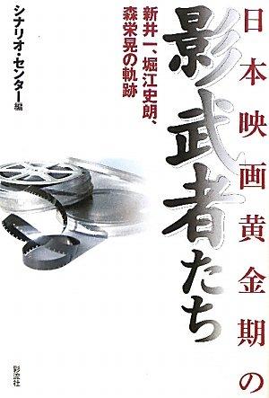 日本映画黄金期の影武者たち
