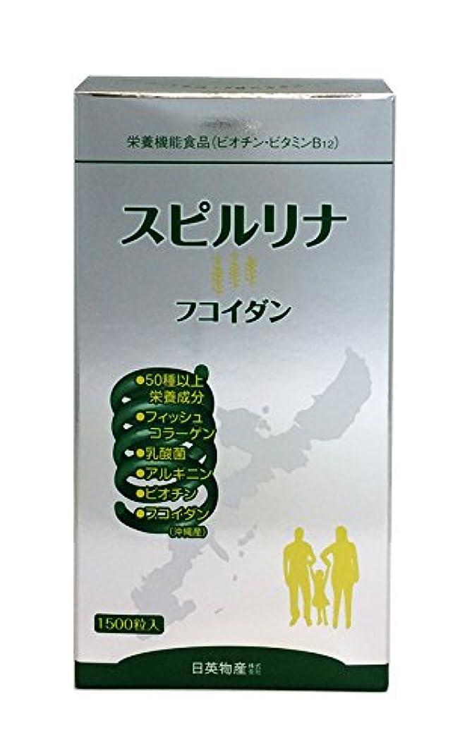 目指す範囲クランシースピルリナ&フコイダン 1500粒【栄養機能食品(ビオチン?ビタミンB12)】