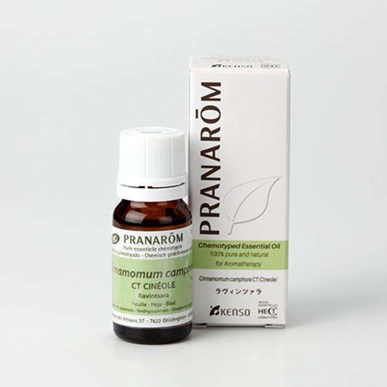 愛するインシュレータベギンプラナロム ( PRANAROM ) 精油 ラヴィンツァラ 10ml p-157 ラベンサラ