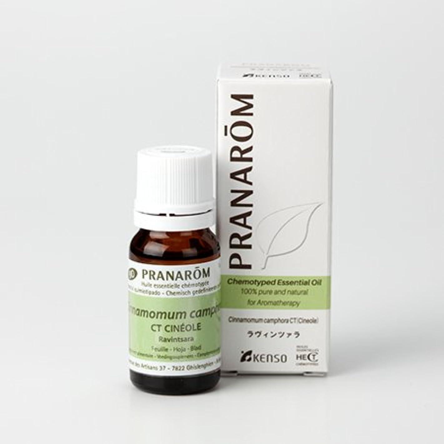 コロニー四半期パワープラナロム ( PRANAROM ) 精油 ラヴィンツァラ 10ml p-157 ラベンサラ