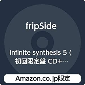 【Amazon.co.jp限定】infinite synthesis 5 (初回限定盤 CD+DVD)(クリアファイル&缶バッジ付き)