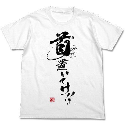 DRIFTERS 首置いてけ!! Tシャツ ホワイト Sサイズの詳細を見る