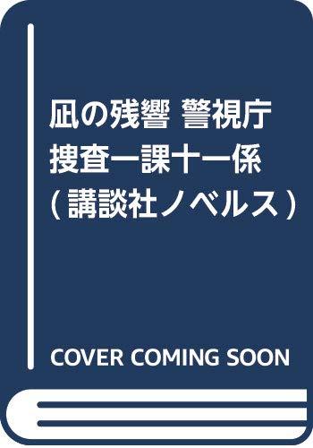 [画像:凪の残響 警視庁捜査一課十一係 (講談社ノベルス)]