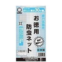 ダイオ化成 お徳用防虫網 ブラック 30m
