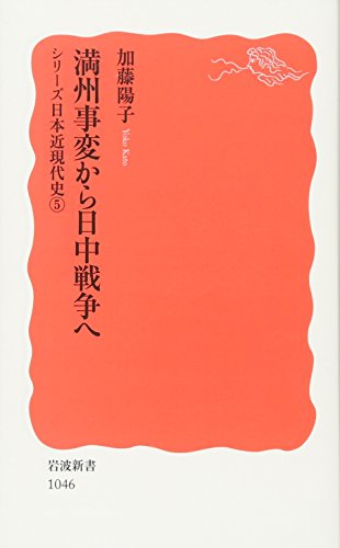 満州事変から日中戦争へ―シリーズ日本近現代史〈5〉 (岩波新書)の詳細を見る
