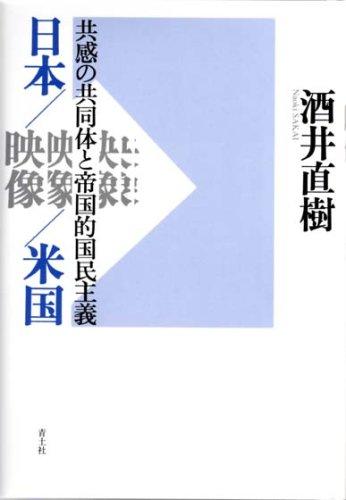 日本/映像/米国―共感の共同体と帝国的国民主義の詳細を見る