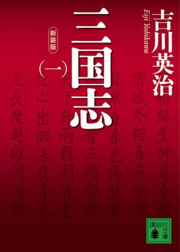 新装版 三国志(一) (講談社文庫)の詳細を見る