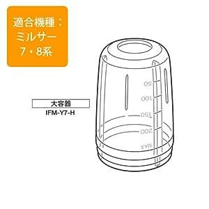 イワタニ ミルサー部品 ミルサー大容器(ガラス) IFM-Y7-H