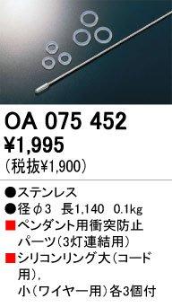 ODELIC(オーデリック) オプション部品 ペンダント用衝突防止パーツ OA075452