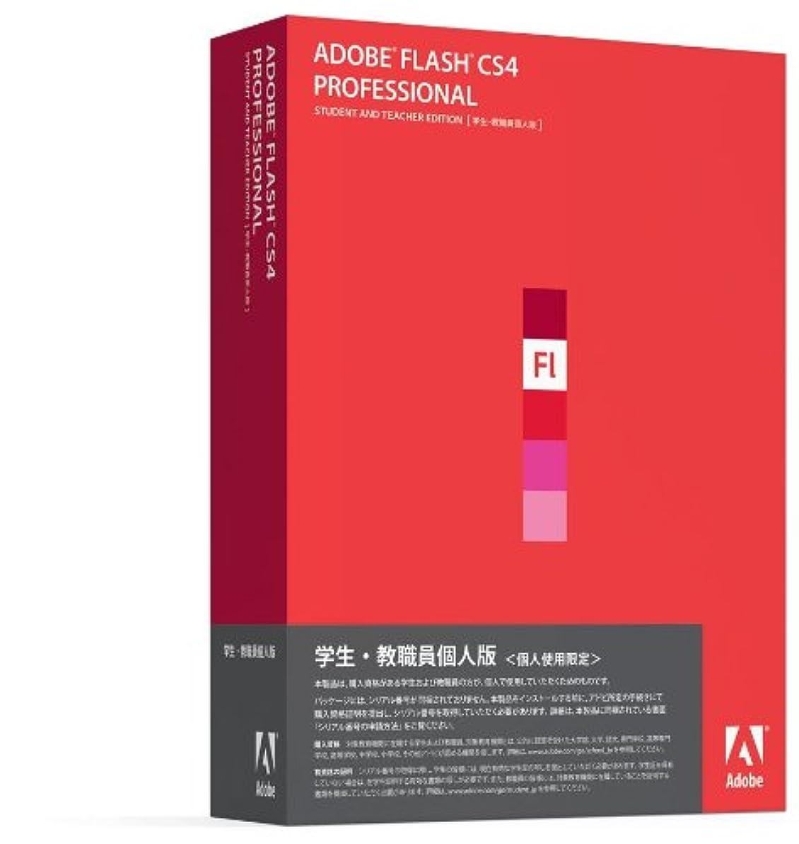 学生?教職員個人版 Adobe Flash Pro CS4 (V10.0) 日本語版 Windows版 (要シリアル番号申請)