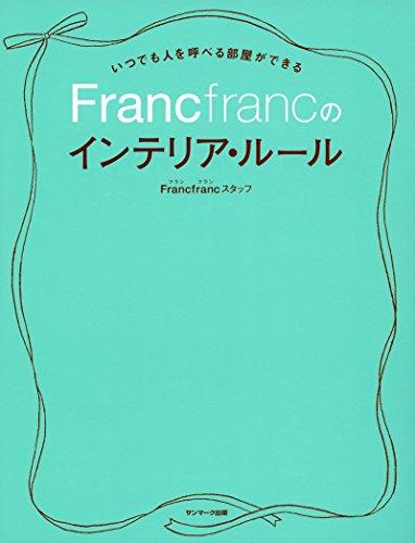 いつでも人を呼べる部屋ができるFrancfrancのインテリア・ルールの詳細を見る